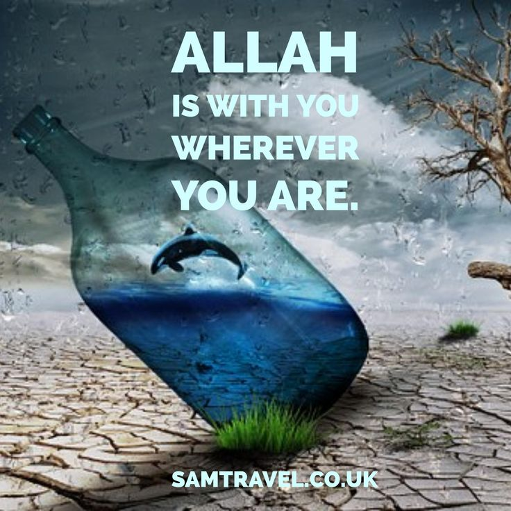 Allah is with you wherever you are. #islam #muslim #islamic #islamicquotes #islamicreminder #hajj #umrah #muslimah #muslims #muslimah #muslim #muslimstyle #allah #samtravel #travelphotography #travel #travellers #hajj2017