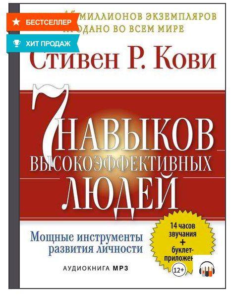 Стивен Кови. Семь навыков высокоэффективных людей. Мощные инструменты развития личности. Купить книгу можно здесь - https://www.litres.ru/5009075/?lfrom=217295108
