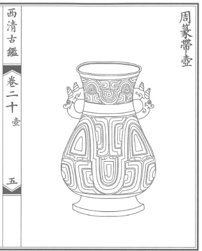 Xiqing gujian [Catalogue of Chinese ritual bronzes in the collection of the Qianlong Emperor], juan 20, pl. 5