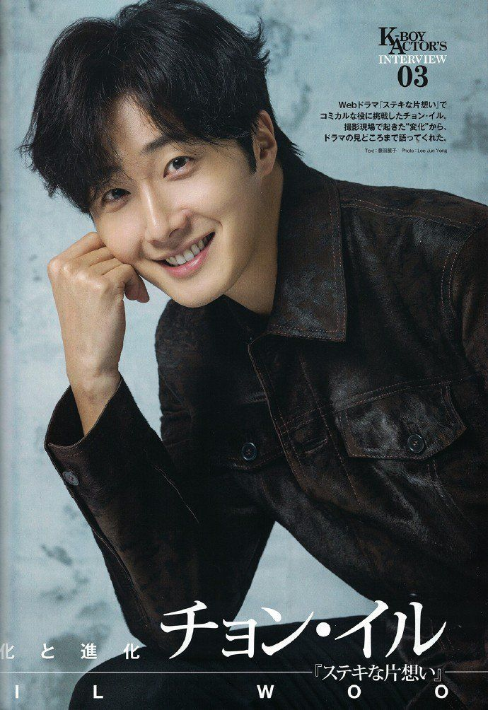 Jung IL Woo for Japanese magazine K-BOY Paradise vol.20