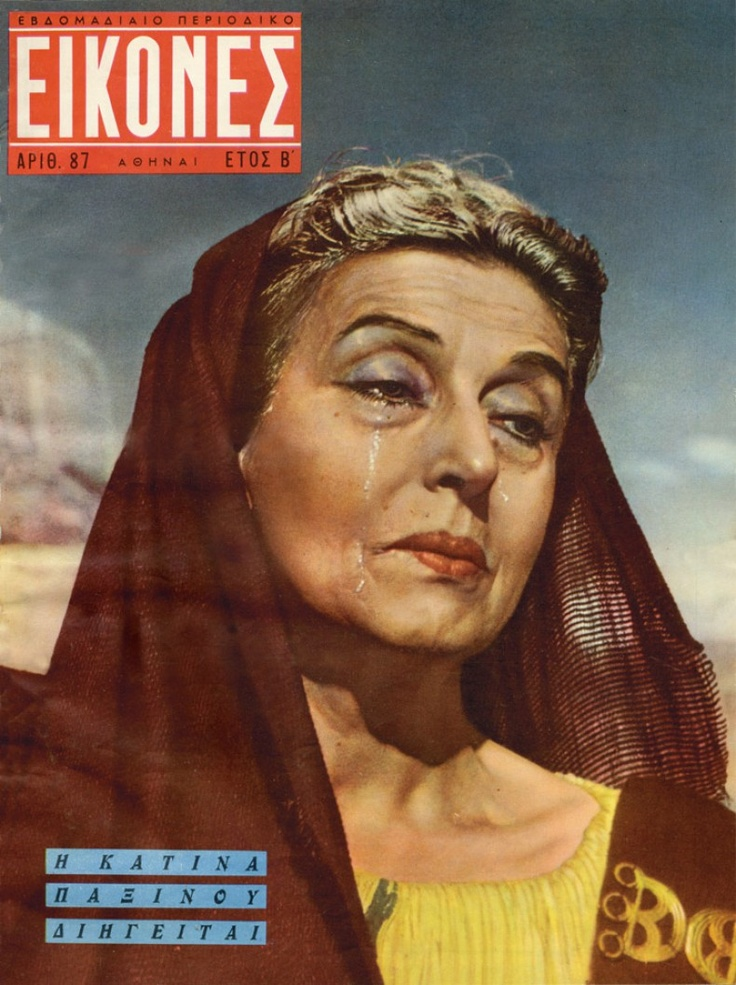 Katina Paxinou (December 17, 1900 – February 22, 1973), an Academy-Award-winning Greek film and theatre actress.