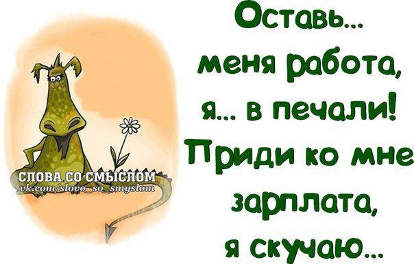 Позитивные фразочки в картинках №070114
