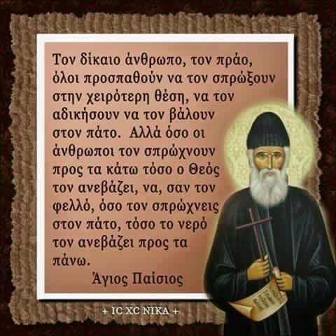 Πνευματικοί Λόγοι: Άγιος Παΐσιος Αγιορείτης: «Τον δίκαιο άνθρωπο, τον...
