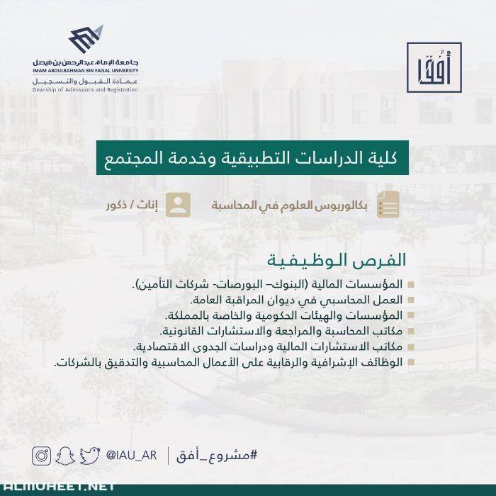 تخصصات جامعة الامام عبدالرحمن بن فيصل تخصصات جامعة الامام عبدالرحمن بن فيصل تعرفوا على تخصصات جامعة الامام عبدا University Boarding Pass Mobile Boarding Pass
