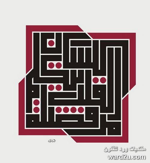 الخطاط السورى منير الشعرانى Mouneer El Shaarani - منتديات ورد للفنون