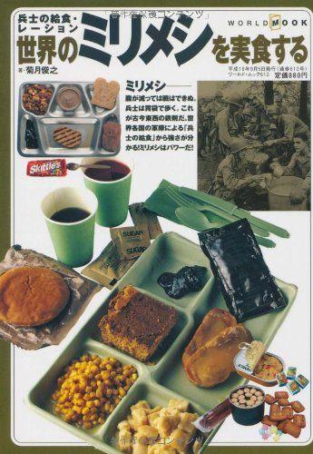 世界のミリメシを実食する―兵士の給食・レーション (ワールド・ムック (612))   菊月 俊之 http://www.amazon.co.jp/dp/4846526127/ref=cm_sw_r_pi_dp_E7wHub0302XPR