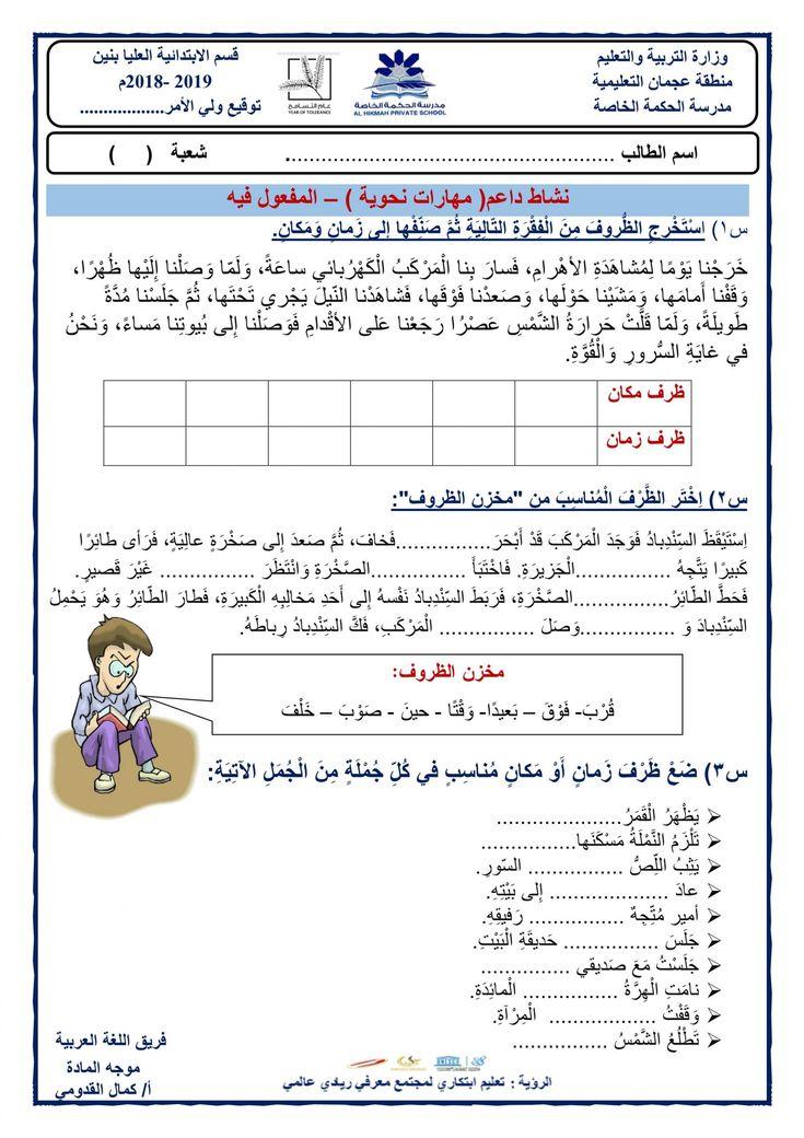 ورقة عمل درس المفعول فيه للصف السادس مادة اللغة العربية