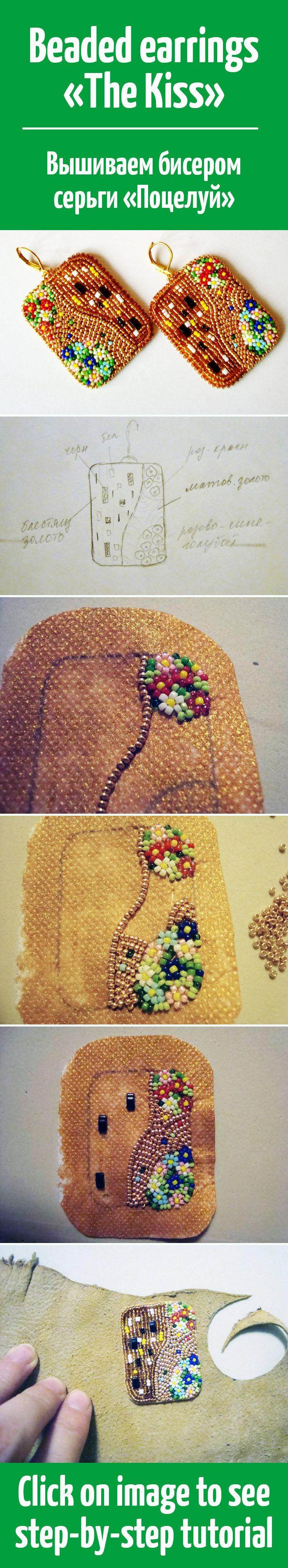 Вышиваем бисером серьги по мотивам картины Густава Климта «Поцелуй» / Beaded earrings tutotial