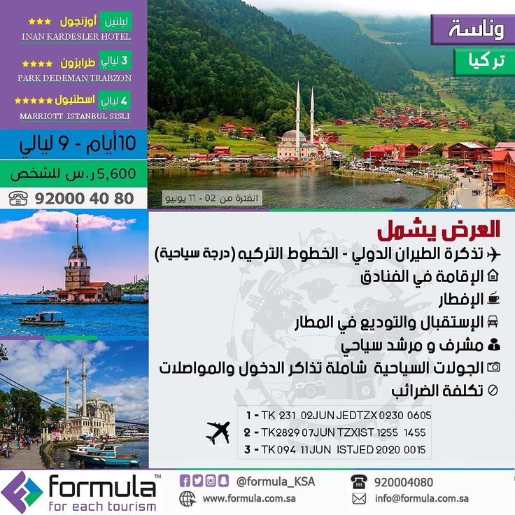 انطاليا مكه رمضان مصر جاكرتا اندونيسيا Dubai سفر شهر العسل جده سياحه Jeddah مكه Honeymoon تركيا دبي
