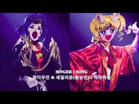 [복면가왕] 원더우먼 & 세일러문(황승언) -  하하하쏭 @king of mask singer