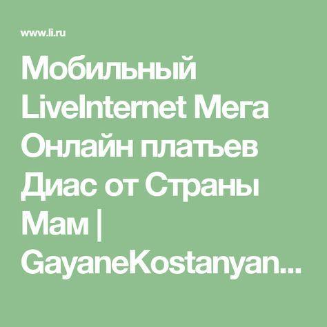 Мобильный LiveInternet Мега  Онлайн  платьев  Диас  от  Страны  Мам   GayaneKostanyan - Дневник GayaneKostanyan  