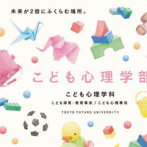 東京未来大学 こども心理学部 学部案内2016