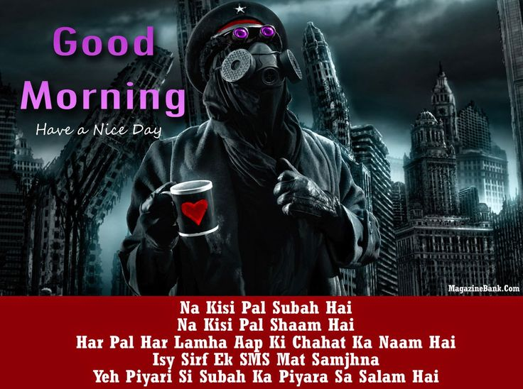 Good Morning SMS Text Messages In Hindi