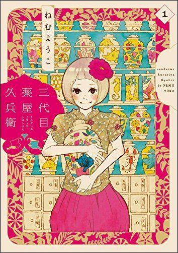 三代目薬屋久兵衛 1 FEELコミックス)