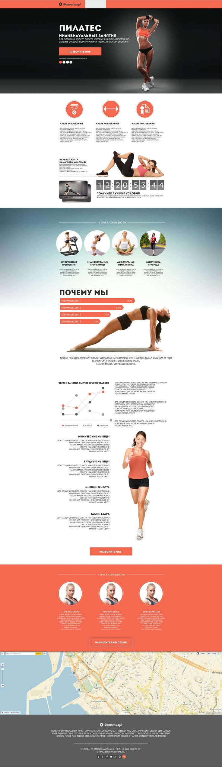 "Шаблон сайта ""фитнес, йога"""