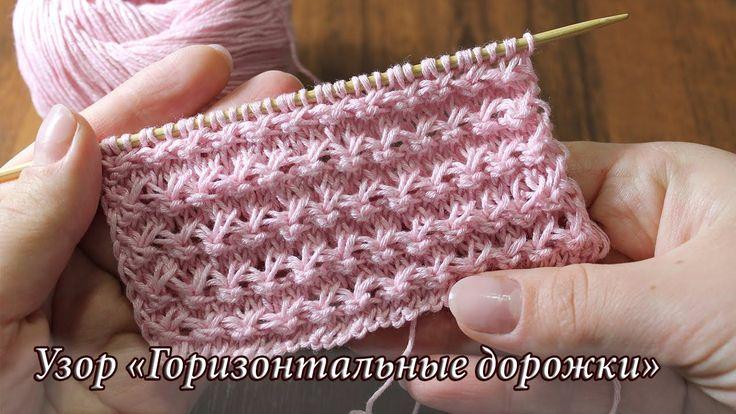 Узор «Горизонтальные дорожки» спицами, видео | Horizontal tracks knittin...