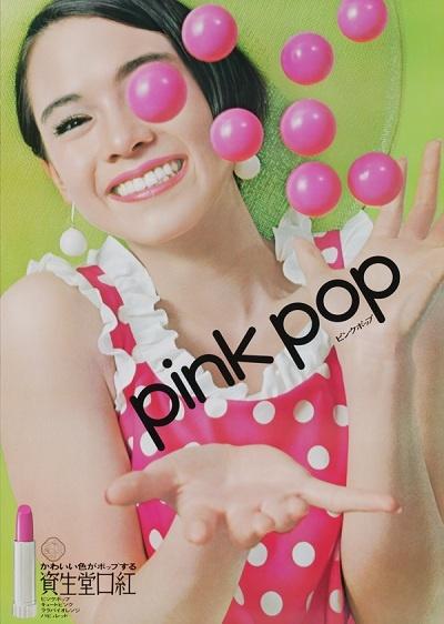 Pink Pop - 1968 - Pembe dudaklar -   1950'li yıllarda başlayan ve 1960'lı yıllarda da kendini her yerde gösteren pembe renk, Japonya'da da kadınları kasıp kavuruyordu. Pembe renk, gelenekselleşmiş kırmızı tonlardaki rujların da alternatifi haline gelmişti. Böylece, Shiseido pembe devrimine öncülük ederek her tonda pembeyi o dönemde kadınların hayatına kattı.