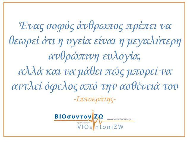 ΒΙΟσυντονίΖΩ - VIOsintoniZW :  Ένας σοφός άνθρωπος πρέπει να θεωρεί ότι η υγεία ...