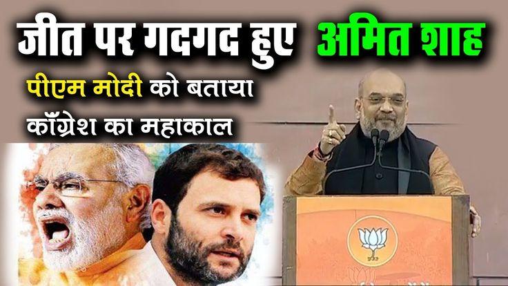 Amit Shah Speech At bjp headquarter new delhi , जीत पर गदगद हुए  अमित शा...