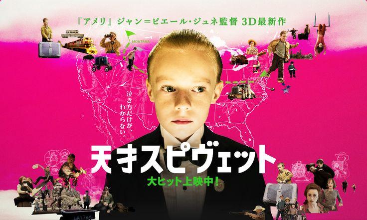 Interesting.    映画『天才スピヴェット』公式サイト || 大ヒット上映中!
