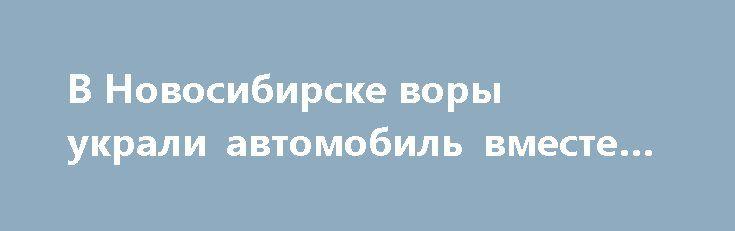 В Новосибирске воры украли автомобиль вместе с гаражом http://oane.ws/2017/07/03/v-novosibirske-vory-ukrali-avtomobil-vmeste-s-garazhom.html  В Новосибирске возбуждено уголовное делопроизводство в отношении двух местных жителей, укравших автомобиль. Примечательно, что воры похитили транспортное средство прямо с железным гаражом.