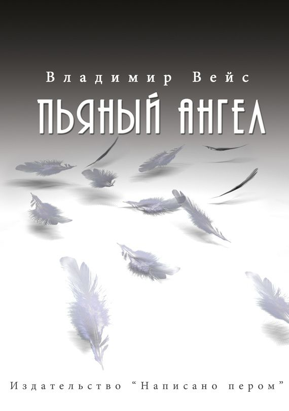 Пьяный ангел (сборник) #любовныйроман, #юмор, #компьютеры, #приключения, #путешествия