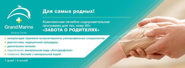 """Медицинская программа """"Забота о родителях"""" http://grand-marine.com.ua/sanatorii/caringforparents/  Комплексная лечебно-оздоровительная программа для тех, кому 50 +. Период пребывания: 7 дней / 6 ночей.  Показания: - заболевания желудочно - кишечного тракта; - опорно - двигательного аппарата; - сердечно - сосудистой и  эндокринной системы; - синдром хронической усталости.  Ожидаемый результат: - формирование мотивации активного долголетия; - повышение работоспособности умственной, физической…"""