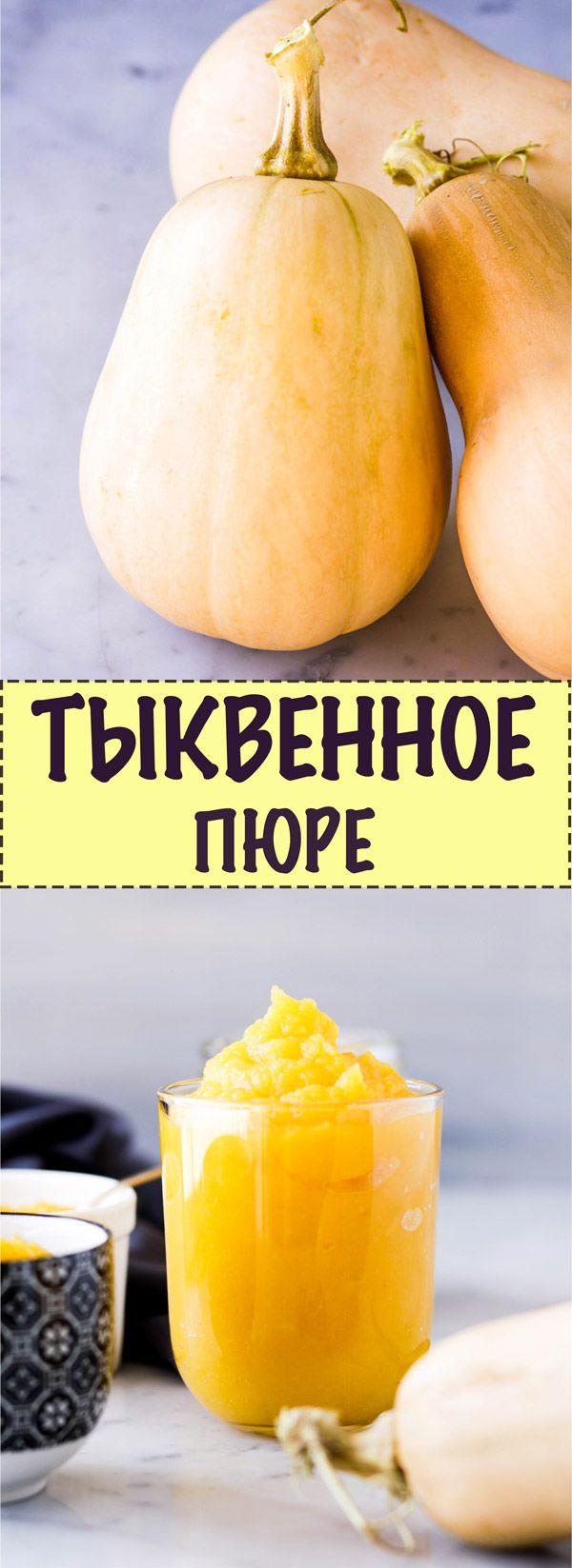 Как приготовить тыквенное пюре?  Чем полезна тыква? Рецепты из тыквы!!🎃🎃🎃 http://fullspoon.ru/tykvennoe-pyure/