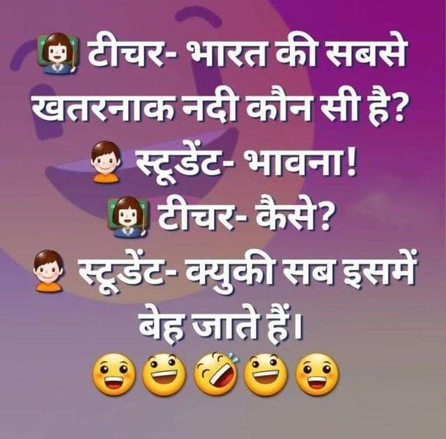 15 Inspirational Quotes For Teachers Day In Hindi Funny Teachers Day Status Funny Lines On Teachers 100 Funny Teacher Quotes Graphics And Pdf Files Quotes A Di 2020