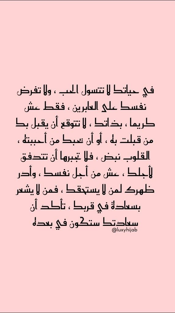 Pin By Luxyhijab On Luxy Hijab Quotes اقتباسات لوكسي حجاب Arabic Quotes Hijab Quotes Poetry Quotes