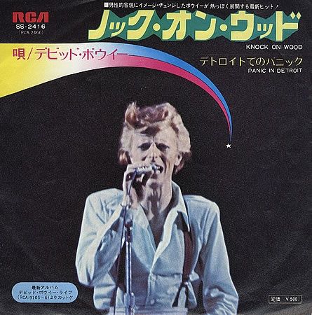 124 best images about david bowie 7quot single sleeves on