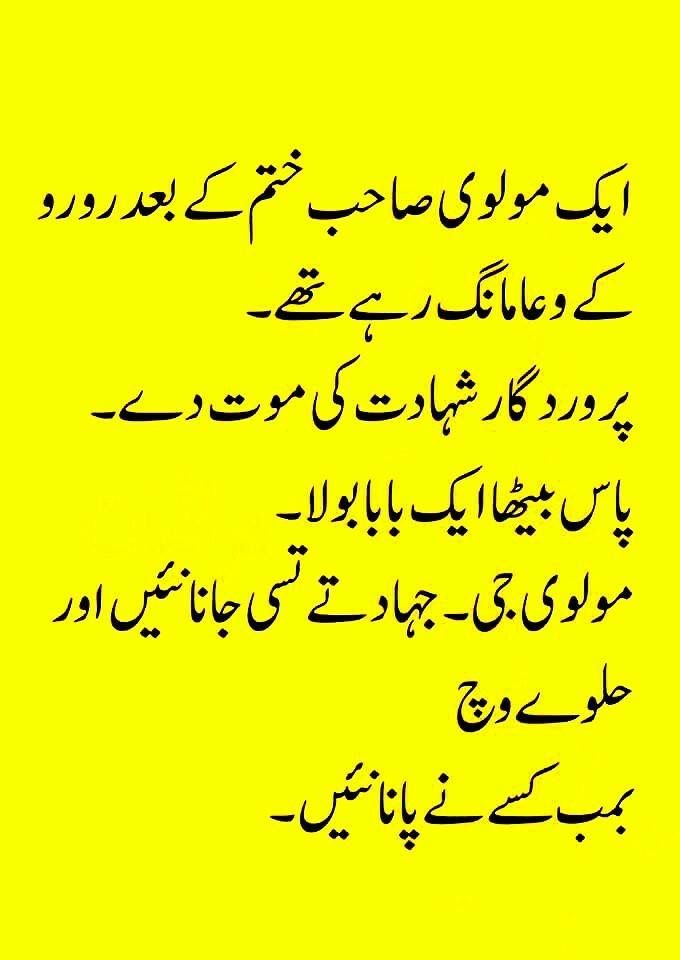 Beautiful funny jokes in urdu