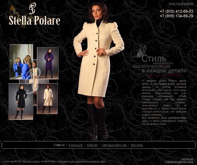 Stella polar пальто оптом