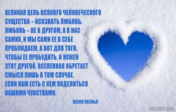 Цитаты о любви великих людей всех времен