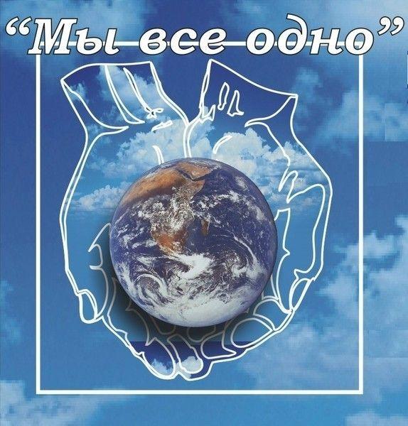 Белый_КОН / НОВЫЙ МИР. Форсайт-Проект «Мидгард-ЭДЕМ»