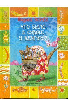 Андрей Усачев - Что было в сумке у кенгуру? обложка книги