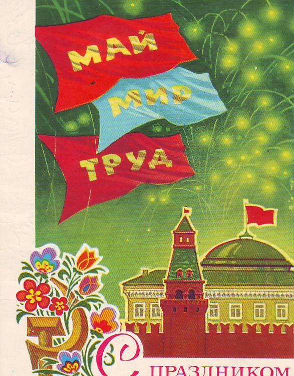 Москва первомайская открытки