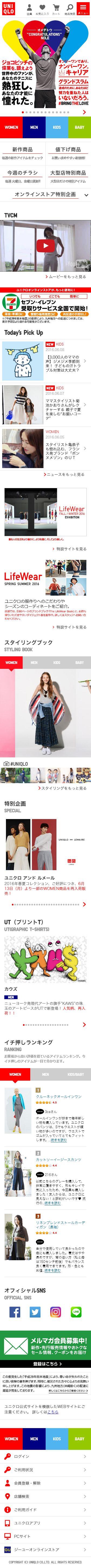 http://www.uniqlo.com/jp/sp/