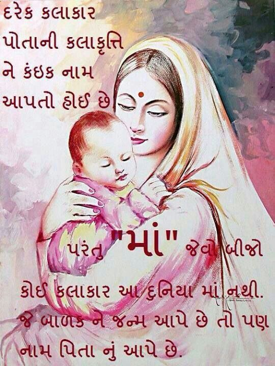 Love Quotes For Him In Rajasthani : ... shayri gujrati thaught gujrati quotes not quotes forward hu ane maro