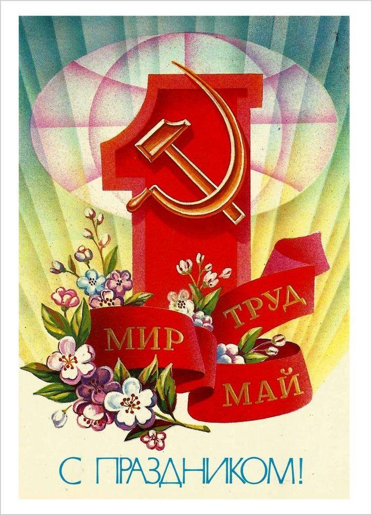 красивые открытки ссср с 1 мая советом, ибо кроме