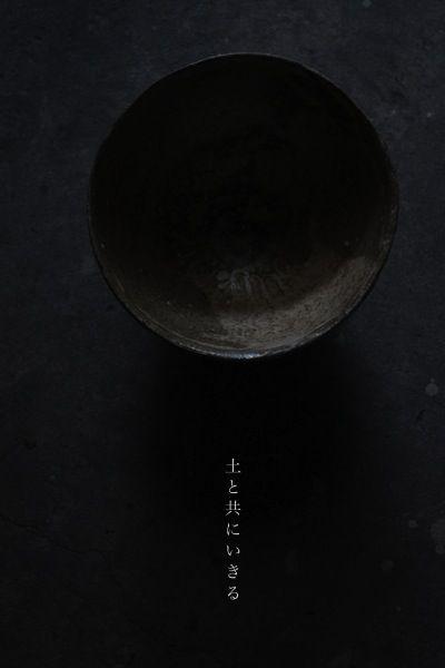 tsuchi to tomo ni ikiru - живу вместе с землей