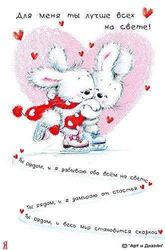 День святого Валентина открытки