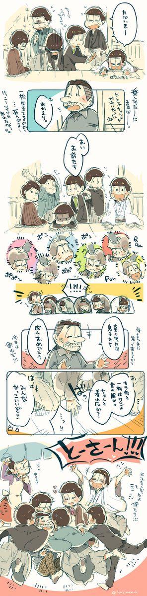 『六つ子の成人式』(妄想)