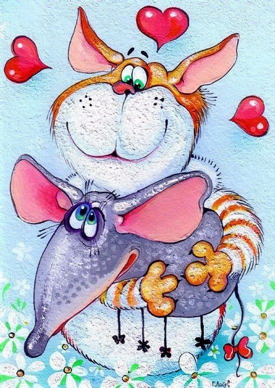 Кошки мышки открытка