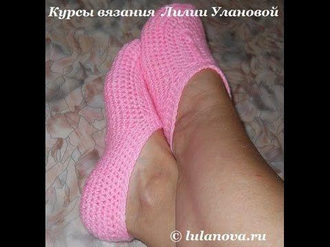 Следки крючком - Crochet sneakers - 1 часть -  вязание подошвы