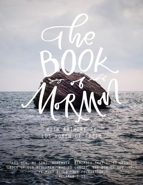 a wide margin PDF printable of The Book of Mormon with key verses designed and created by LDS women of faith. Free to all!