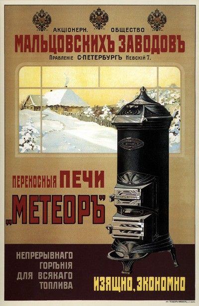Переносные печи Метеор