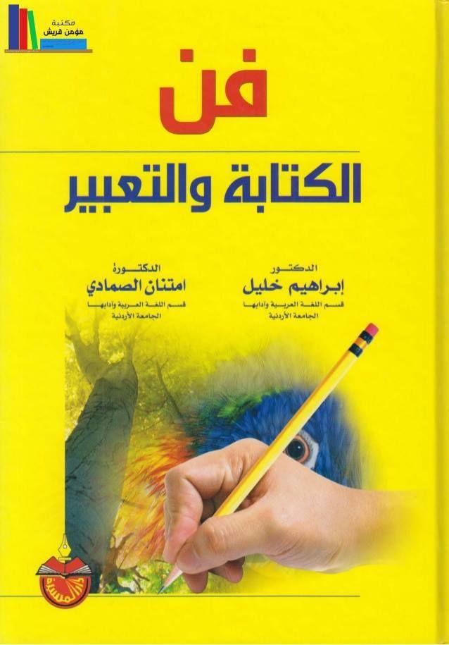 فن الكتابة والتعبير ـ إبراهيم خليل امتنان الصمادي Ebooks Free Books Pdf Books Reading Book Names
