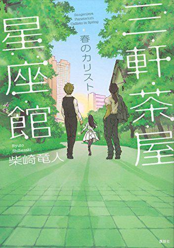 Amazon.co.jp: 三軒茶屋星座館 春のカリスト: 柴崎 竜人: 本