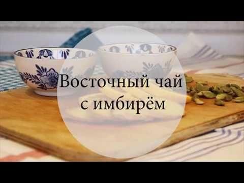 Восточный чай с имбирем